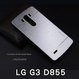CLOUD SHOP LG G3 D855 金屬 拉絲 硬殼 背蓋 保護殼 手機殼 髮絲紋