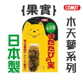 ~加 129元~店貓 最愛!~ COMET 貓壹木天蓼果實 8顆裝~讓貓咪心情大好的法寶!