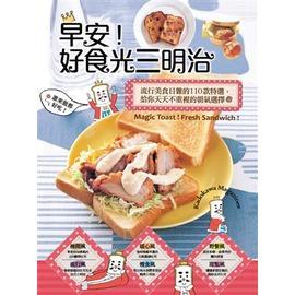 書立得~早安^!好食光三明治