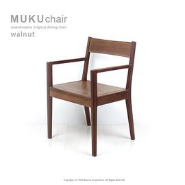 ~MUKU工房~北海道 旭川  訂做 MUKU 無垢 扶手椅 ~ 原木椅面 ~ 黑胡桃木