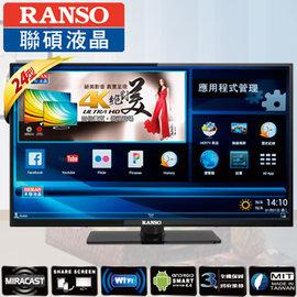RANSO 24吋連網LED液晶顯示器24RS~I6A 視訊盒~MIRACAST~內建wi