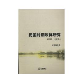 ~大路書屋~ 民國時期政體研究^(1925~1947年^)  書 大陸書