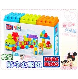 麗嬰兒童玩具館~學齡前創意積木 MEGA BLOKS-美高數字火車組.學習數字、圖形和顏色