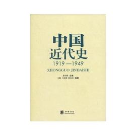 ~大路書屋~ 中國近代史 1919~1949   書 大陸書