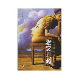 ~大路書屋~ 魅惑之源~~藝術吸引力分析  書 大陸書