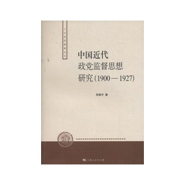 ~大路書屋~人文社科新著叢書 中國近代政黨監督思想研究^(1900~1927^)  書 大