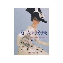 ~大路書屋~ 女人與珍珠~~繪畫與攝影中的戀物史  書 大陸書
