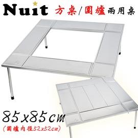 探險家戶外用品㊣NTT01 努特NUIT快速變形金剛桌85x85cm 白鐵不鏽鋼桌焚火台圍爐桌.不鏽鋼方桌.露營桌