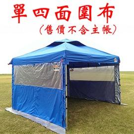 探險家露營帳篷㊣GK-106F 速可搭炊事帳專用配件 (單4片圍布) 鋁管和鐵管客廳帳通用 兩門兩窗