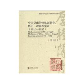 ~大路書屋~ 中國貨幣供給機制研究︰歷史、邏輯與實證 1910~1935   書 大陸書