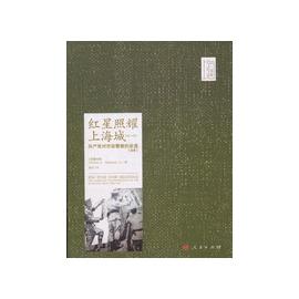 ~大路書屋~上海三部曲 紅星照耀上海城^(1942~1952^)  書 大陸書