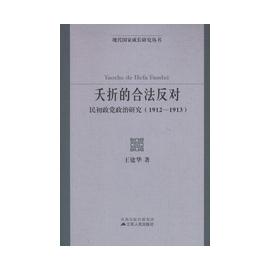 ~大路書屋~ 國家成長研究叢書 夭折的合法反對~~民初政黨政治研究 1912~1913