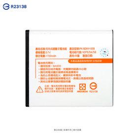 SONY BA900 BA~900 鋰電池 1700mAh Xperia TX LT29i