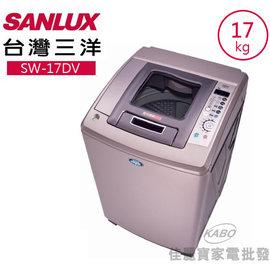 【佳麗寶】《台灣三洋 / SANLUX 》17公斤直流變頻超音波洗衣機 SW-17DV