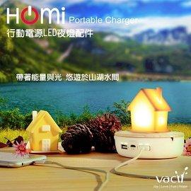 Vacii HOMi 黃色小屋燈組 ^(含7800mAh行動電源^)