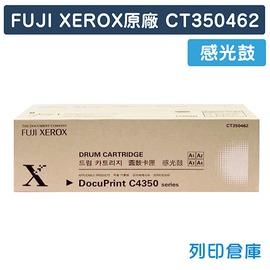 感光滾筒 FUJI XEROX 成像光鼓 光鼓組 CT350462  富士全錄 DocuP