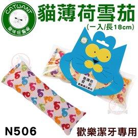 ~來店 99元~貓咪旺農場~貓薄荷雪茄1支入^(N506^),舒壓潔牙的貓咪玩具