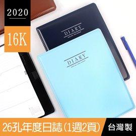 珠友 BC~60121 2017年16K26孔年度日誌^(1週2頁 左四右三^)