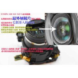 【新鎂專業維修】CANON  G10 G11 G12 鏡片更換|鏡頭刮傷|毛絮清潔
