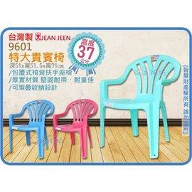 海神坊 製 JEAN YEEN 9601 特大貴賓椅 休閒椅 靠背椅 太子椅 沙灘椅 餐桌