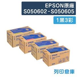 碳粉匣 EPSON 四色 組 S050602 S050603 S050604 S05060