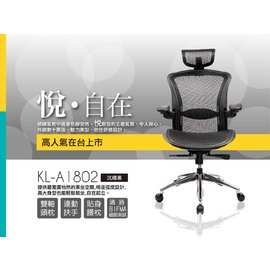 KL~A1802~沈穩黑 主管椅 辦公 電腦椅 週年慶 科技網椅 寶可夢 也愛