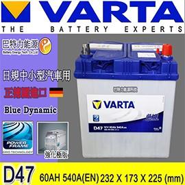 巴特力  VARTA華達 D47 60Ah 德國銀合金 55D23L 75D23L 非Y