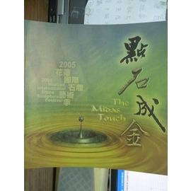 ~書寶 書T2╱藝術_PLK~2005花蓮國際石雕藝術季_花蓮縣文化局