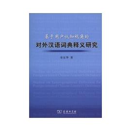 ~大路書屋~ 基於用戶認知視角的對外漢語詞典釋義研究  書 大陸書