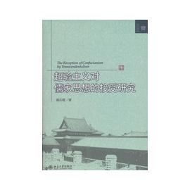 ~大路書屋~文學論叢 超驗主義對儒家思想的接受研究  書 大陸書