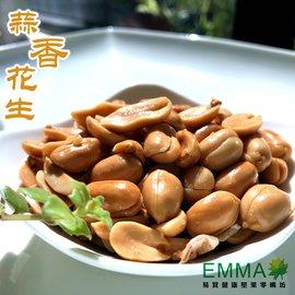 ~剝殼蒜香花生~蒜香土豆仁 600g 1包 植物五辛素 健康美味的古早味