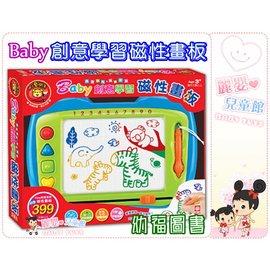 麗嬰兒童玩具館~幼福-Baby創意學習磁性畫板.環保 可重複塗鴉.有安全握把.攜帶便利