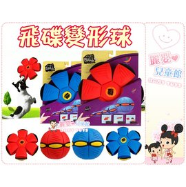 麗嬰兒童玩具館~戶外創意玩具-韓國爆紅新玩具-UFO魔幻飛碟變形球-戶外飛盤球.方便好攜帶