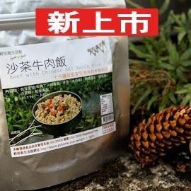 【沙茶牛肉飯】台灣製 三色沙茶.沖泡飯(輕快風 輕快米 背包客系列)-登山 爬山客 自助旅行 地震緊急糧食