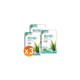 薈舒暢蘆薈 ^~ 3入組^~ 水果酵素雙效順暢配方 佳節好消化保養品^~膜衣錠^(20錠