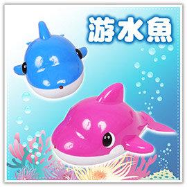 【Q禮品】A2609 游水魚遊戲/發條魚/水槍/戲水玩具/親子遊戲/洗澡玩具