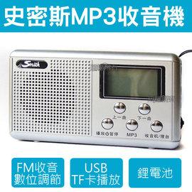 【附鋰電池.充電器!迷你方便攜帶~免運費】史密斯數位FM收音機+MP3播放器 A-17