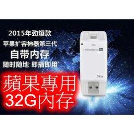 雙頭龍32G 蘋果iPhone5 6 6plus ipad Air 2 手機平板內存容量擴