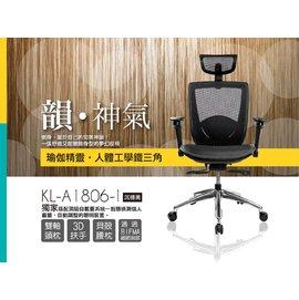 KL~A1806~1韻神氣 黑  智慧美型 辦公 家居 職員椅 電腦椅 週年慶 科技網椅