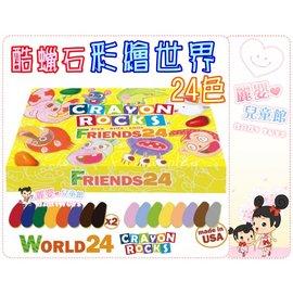麗嬰兒童玩具館~美國Crayon Rocks酷蠟石-彩繪世界 24色-安全無毒大豆製蠟筆