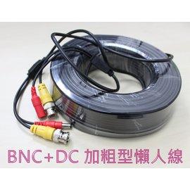 監視器懶人線 10M 10公尺 BNC DC 懶人線 監視鏡頭 傻瓜線 訊號線 板橋