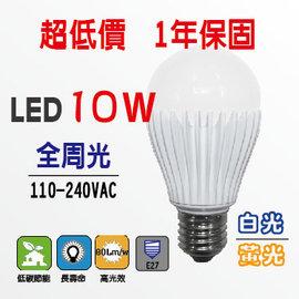 LED 10W E27燈泡^(全周光^) 全電壓 白光 黃光 超 1年 尚品LED照明館