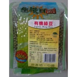 生機百饌有機綠豆^(500g 包^)