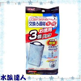 【水族達人】日本五味GEX《外掛過濾器.S250/M300專用活性碳板3入/包》 插卡濾棉 獨家專賣!! 過濾棉替換用