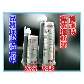 ~東福建材行~含稅CONSET 植筋膠〈345ml 〉  VMK 345  大瓶植筋膠