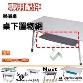 探險家戶外用品㊣BG7117 蛋捲桌 ~桌下置物網 桌下網 ^( 努特NTT13 速可搭D