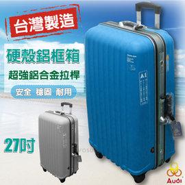 【AUDI】新款 戰車27吋 硬殼鋁框箱(44×30×69cm/5.3kg)行李箱.登機箱.拉桿行李箱.旅行箱.行李袋_ A1-27