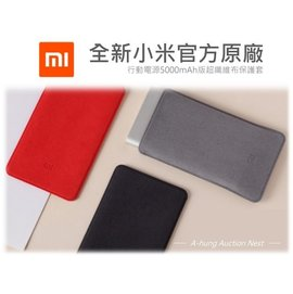 ~小米官方 ~超纖維布保護套 5000 mAh 小米 行動電源 移動電源 正品 保護殼 矽