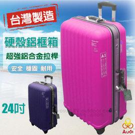 【AUDI】新款 戰車24吋 硬殼鋁框箱(42×28×63cm/4.9kg)行李箱.登機箱.拉桿行李箱.旅行箱.行李袋_ A1-24