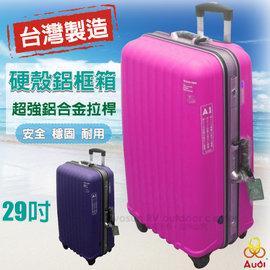 【AUDI】新款 戰車29吋 硬殼鋁框箱(51×32×74cm/6.2kg)行李箱.登機箱.拉桿行李箱.旅行箱.行李袋_ A1-29